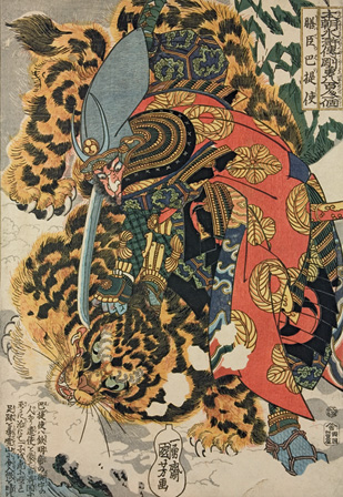 Utagawa Kuniyoshi at Japan Society 4